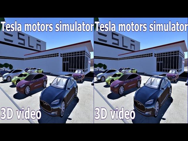 Tesla Motors Simulator 3D VR TV video Side by Side SBS