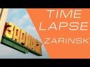 Заринск Timelapse