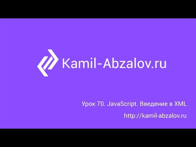 Урок 70. JavaScript. Введение в XML