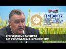 Селекционный фитотрон как российская альтернатива ГМО