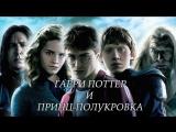 Гарри Поттер и Принц-полукровка(Приключения)
