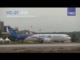 Новейший российский лайнер МС-21-300- магистральный самолет XXI века