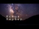 Квартирник Ксюши Кербер (17.09.16)