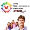 Профконсультации для взрослых и детей ORIENTprof