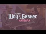 Федор Романов (Капелла) о классической музыке и шоу-бизнесе