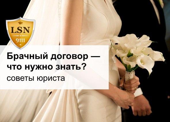 нескольких самара юрист брачный договор вещи