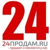 24PRODAM.RU | Сайт объявлений в Красноярске