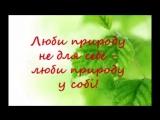 Відео вручення пам`яток природолюба (учні Дубровицької ЗОШ І-ІІІ ст. №1)