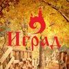 Иград Белгород — настольные игры, подарки!