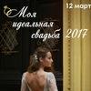 Выставка «Моя идеальная свадьба» в Могилёве