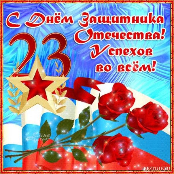 ...Поздравляю Настоящих, Достойных и Смелых,  Лучших в мире, прекрасны