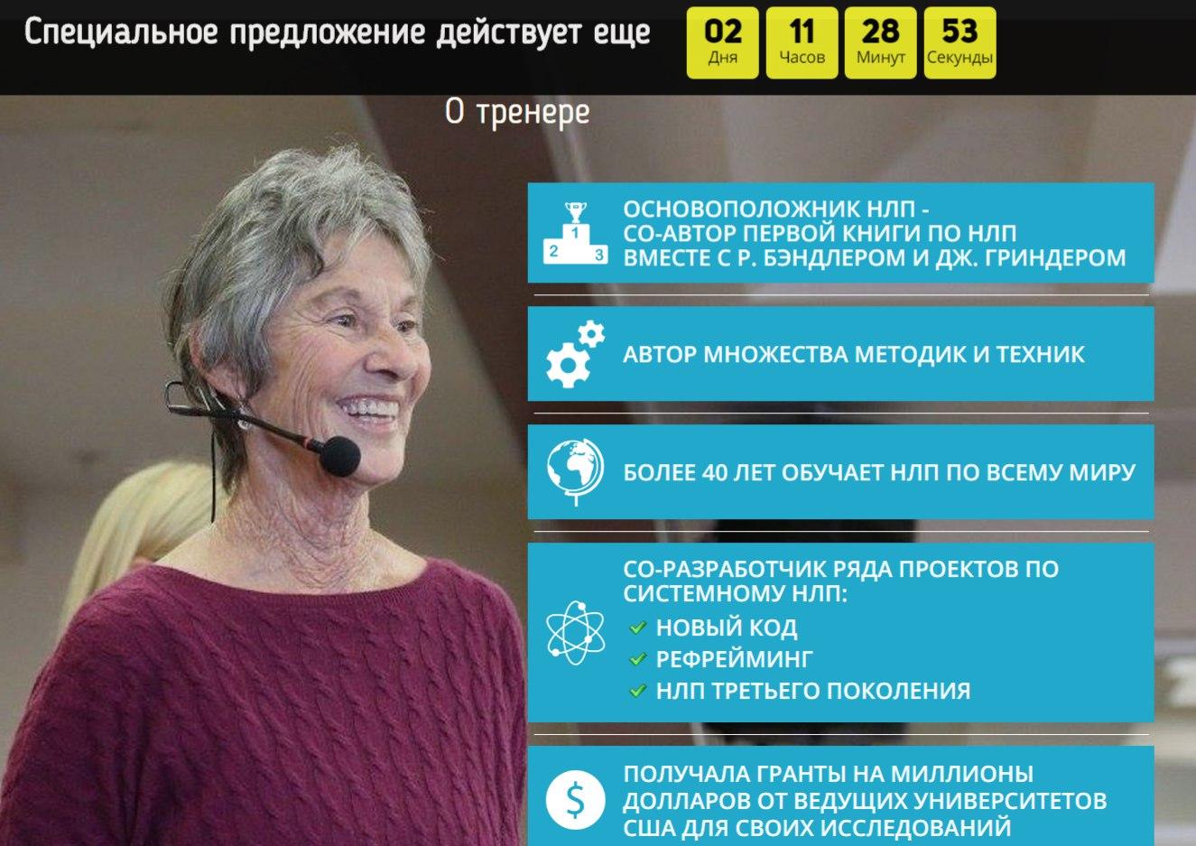 Джудит ДеЛозье (Judith DeLozier)