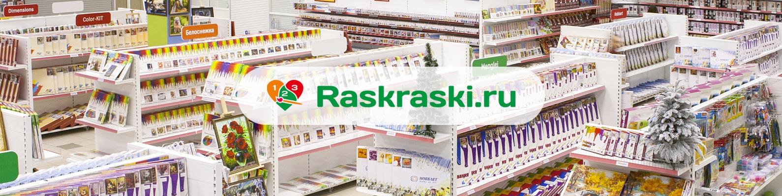 Раскраски.ру — картины по номерам | VK