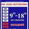 "ООО""Наша перспектива"" сайты, реклама, услуги"