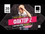 20.05  ФАКТОР - 2  ICON