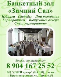 Банкетный-Зал Зимний-Сад