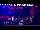 PATSYKI Z FRANEKA - VasЯ OMG (Live! Фінал Хіт-Конвеєр 2016) (1) - копия