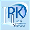 Центр по трудоустройству БГТУ им. В.Г. Шухова