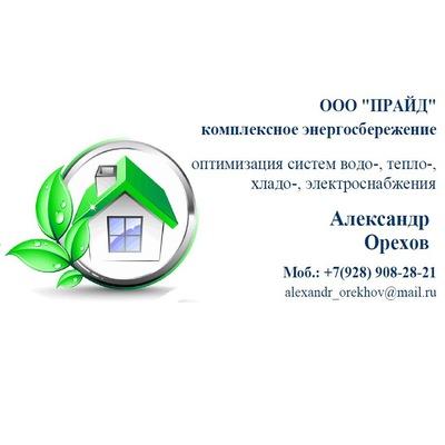 Прайд-Техно Комплексное-Энергосбережение