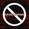 Авто|Запрет|Кредит|Лизинг|Битые|Чистые|РФ
