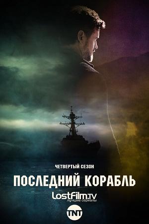 Последний корабль 4 сезон 9 серия LostFilm | The Last Ship