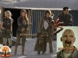 ПОСТ-БИТВЫ №13 Элис и команда против Зомби