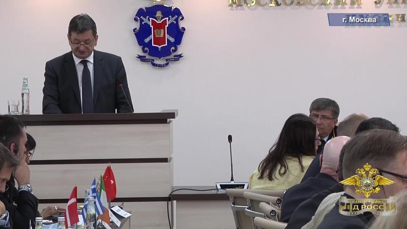 В Москве проходит экспертная встреча по борьбе с организованной преступностью под эгидой Генерального секретариата Интерпола