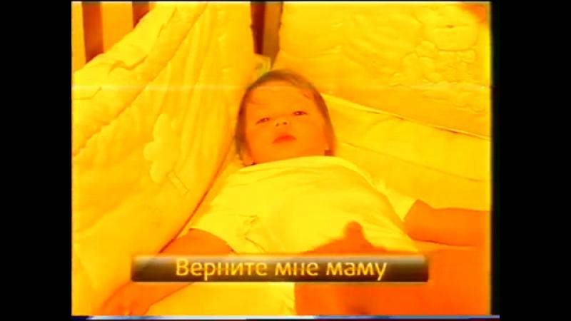 Верните мне маму (СТС, август 2007) Анонс