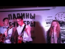 СПД - Back in U.S.S.R (the Beatles cover)