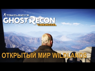 Tom Clancy's Ghost Recon Wildlands: Открытый мир Wildlands