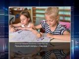 ГТРК ЛНР. Очевидец. Пришкольный лагерь с Смелое. 9 июня 2017