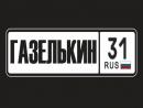 Газелькин 31 Грузоперевозки в Белгороде