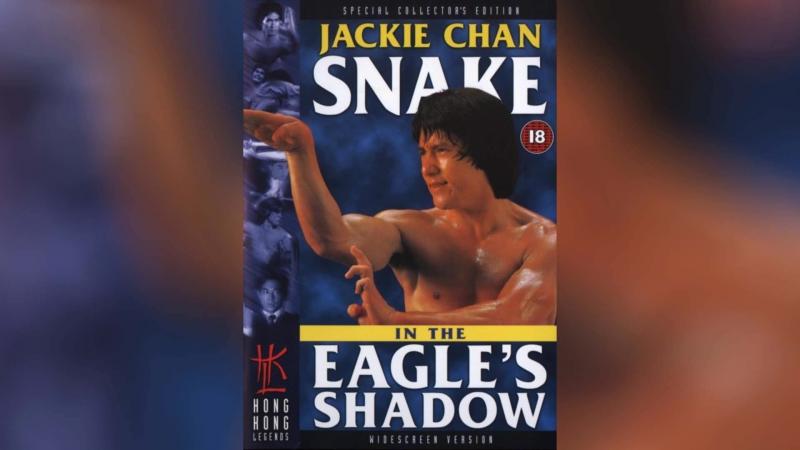 Змея в тени орла (1978)   Se ying diu sau