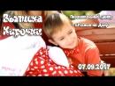 Выписка из роддома Кира 07.09.2017 Перинатальный центр Ростов-на-Дону