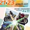 Мотовесна - Мотозима - выставка мототехники