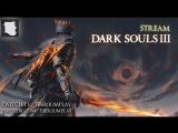 Сестра Фриде и ее батяня  Dark Souls 3 Ashes of Ariandel