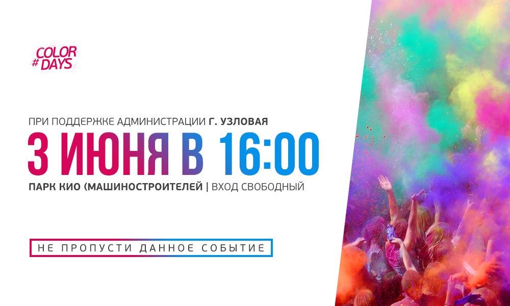 Хочешь получить краску на фестивале 3 июня даром?