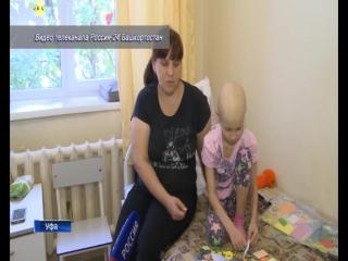 Помощь ребёнку. У 8-летней  туймазинки Ольги Гончаровой - сложная форма рака.