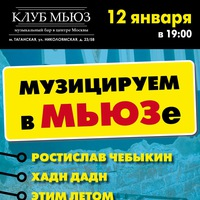 12.01 Музицируем в Мьюзе