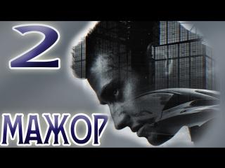 Мажор 2 Сезон 7-8 Серия (2016)