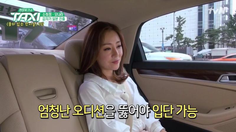Taxi 170831 Episode 493 소희정, 오나라