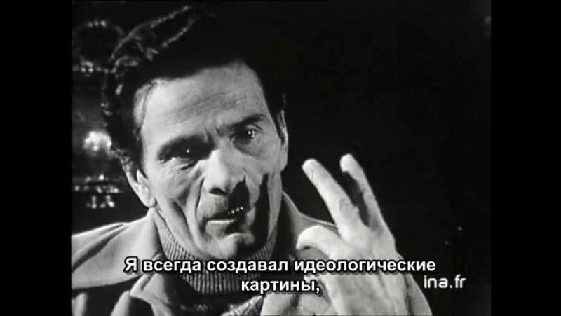 Пазолини о фильме Кентерберийские рассказы 29 11 1972