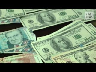 Фальшивые доллары Лимы (VICE Русская Озвучка)