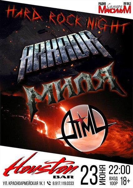 """Афиша Самара 23.06.17 """"HARD ROCK NIGHT"""" в HOUSTON баре!"""