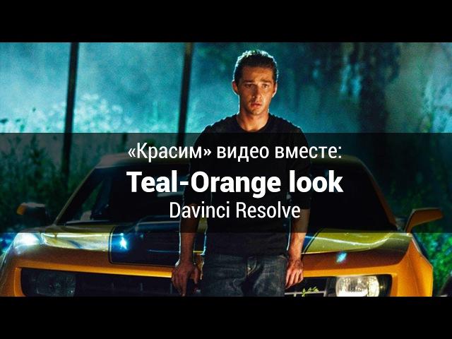 «Красим» видео вместе: Teal-Orange look Davinci Resolve
