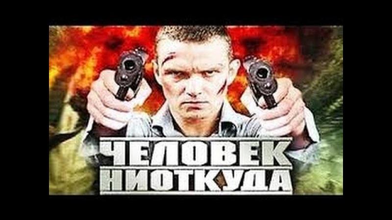 Человек ниоткуда Русский фильм. Боевик Криминал » Freewka.com - Смотреть онлайн в хорощем качестве