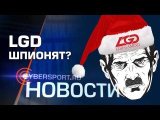 Новости: LGD шпионят?