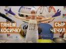 Тянем и плетем большую косичку сыр чечил Школа сыроделия Марины Каманиной