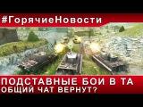 Подставные Асы World Of Tanks. #worldoftanks #wot #танки - http://wot-vod.ru - BIQLE Video