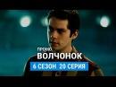 Волчонок 6 сезон 20 серия Русское промо